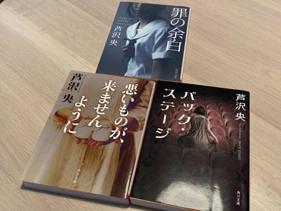 芦沢央の本