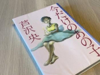 小説「今だけのあの子」読了。嫌な話かと思いきや最後は全部いい話