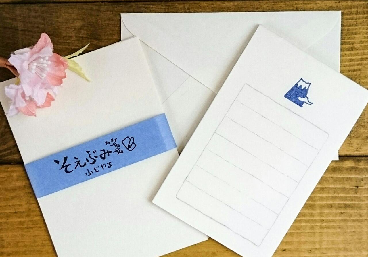 ほっこり、かわいい、なごみ文具。世界一短い手紙『そえぶみ箋』で気持ちを伝えよう♪