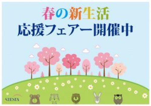 春ギフトにおすすめ!「ありがとう飴」にありがとうの気持ちを込めて・・・