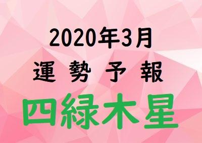 四緑 木星 2020 3 月