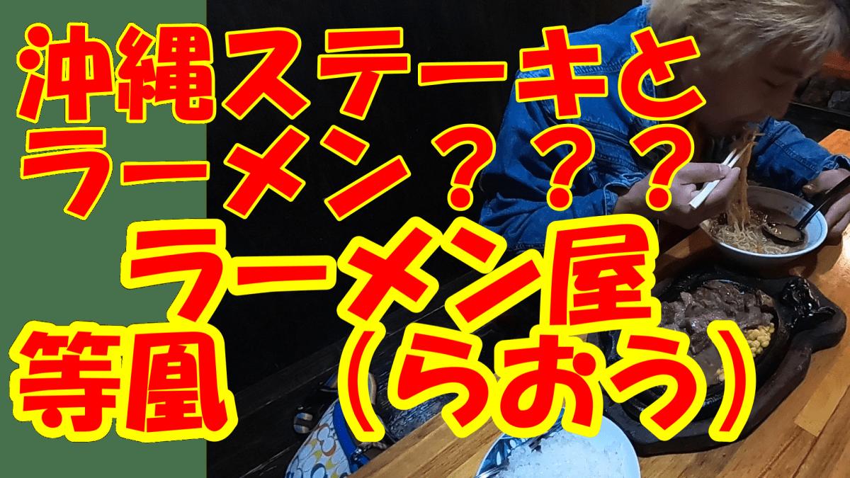【沖縄グルメ】ラーメン屋 等凰 (らおう)ラーメン&ステーキの夢のコラボ♪うるま市