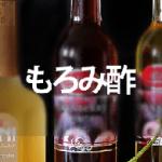 もろみ酢とは?もろみ酢の特徴とダイエットの方法・効能は?黒酢との違い調査!