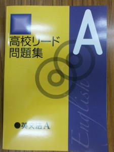 リード英文法A