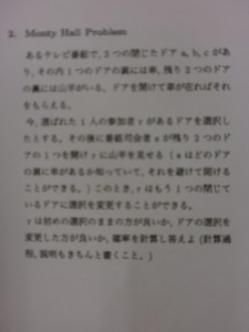 夏休みの宿題2