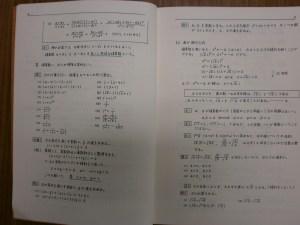 武蔵数学教科書