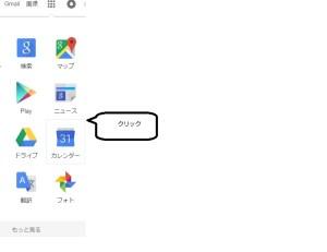 googleカレンダー2