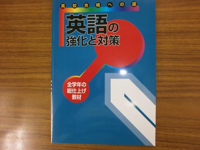 中学英語総復習教材