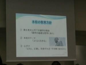 東洋大学京北中学高等学校3