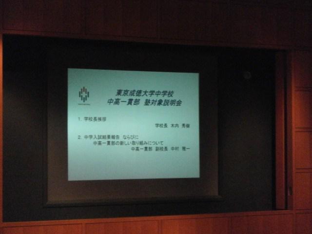 東京成徳大学中学
