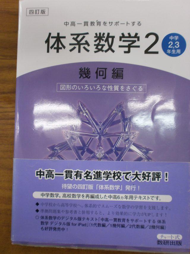 体系数学幾何2