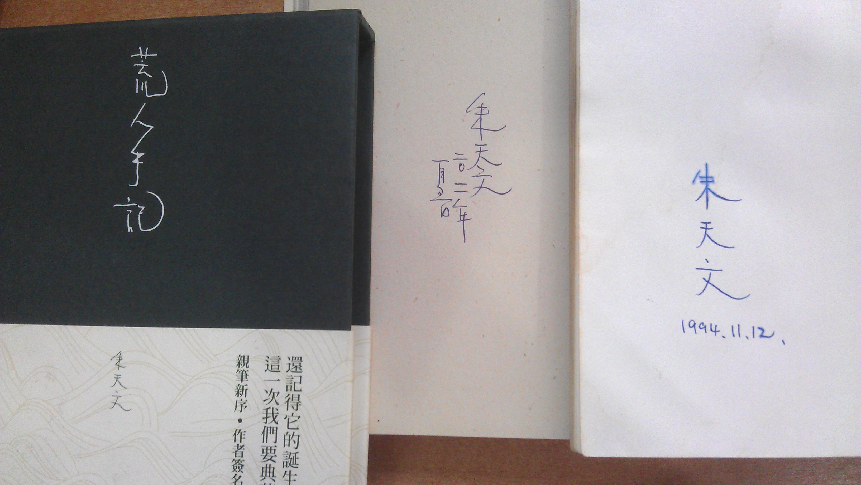 祭文:《荒人手記》二十週年(1994-2014) | 寫在邊上 Write on the margin