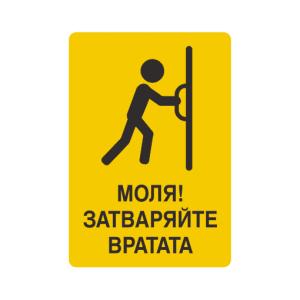 Стикер моля затваряйте вратата