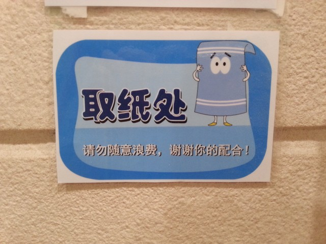 Chinese Towelie