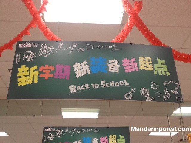 Back To School Sign in China In An Aeon