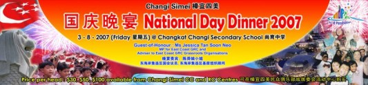 National Day Dinner Banner Printing