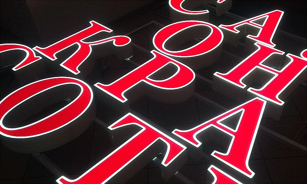 объемные буквы на раме для салона красоты