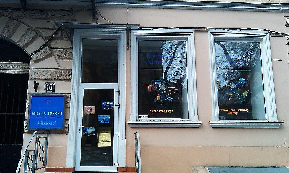 Реклама в Одессе Фиеста тревел