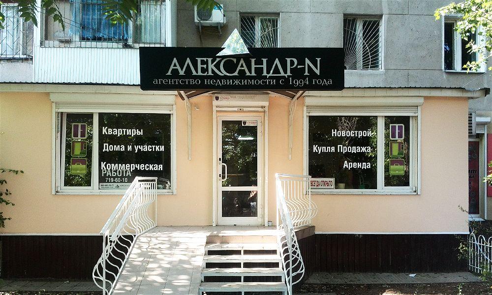 наружная реклама агентства недвижимости Александр-Н одесса