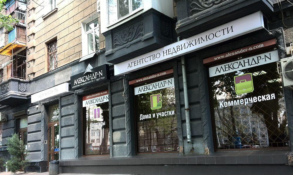 наружная реклама агентства недвижимости Александр-Н вывеска