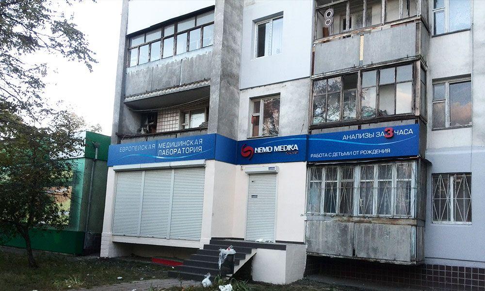 вывеска Hemo Medika Odessa