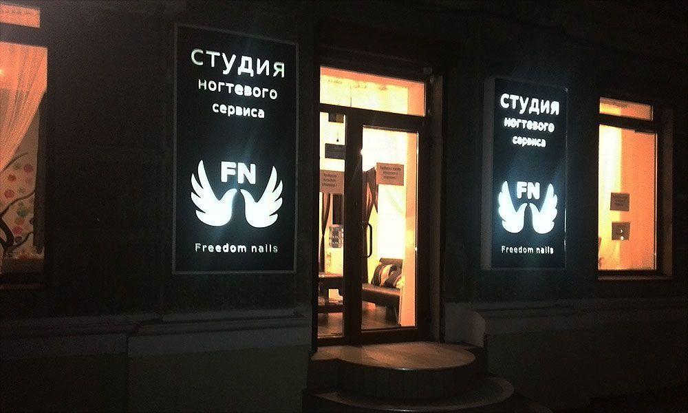 вывеска лайтбокс Freedom Nails