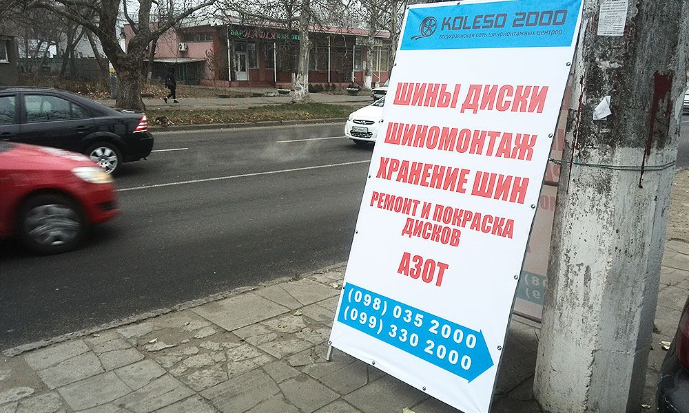 Мимоход Одесса Колесо 2000