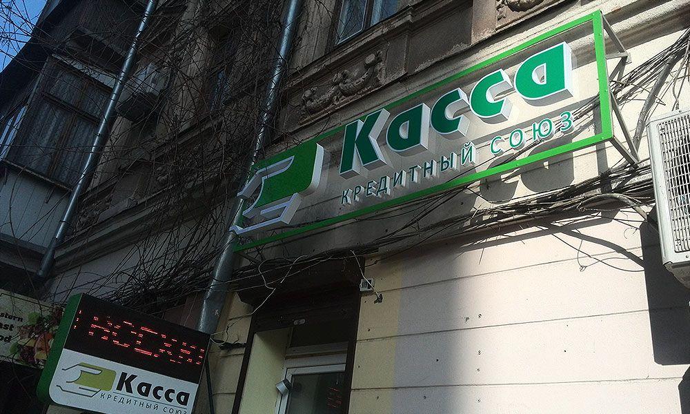 Вывеска Одесса Кредитный Союз
