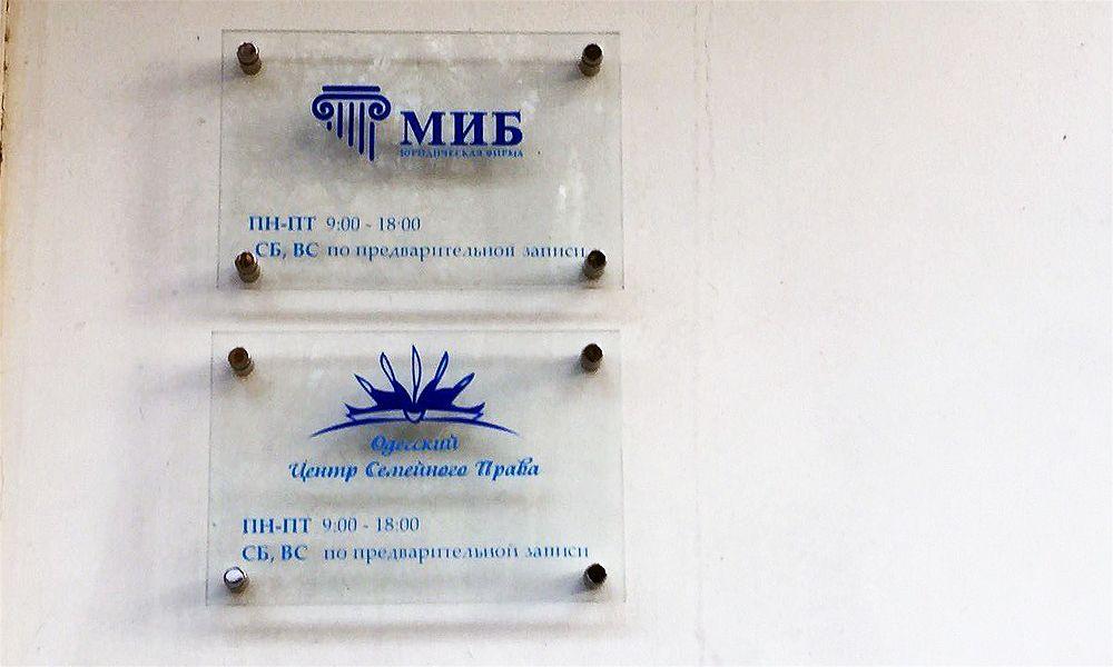 Изготовление таблички в Одессе стекло