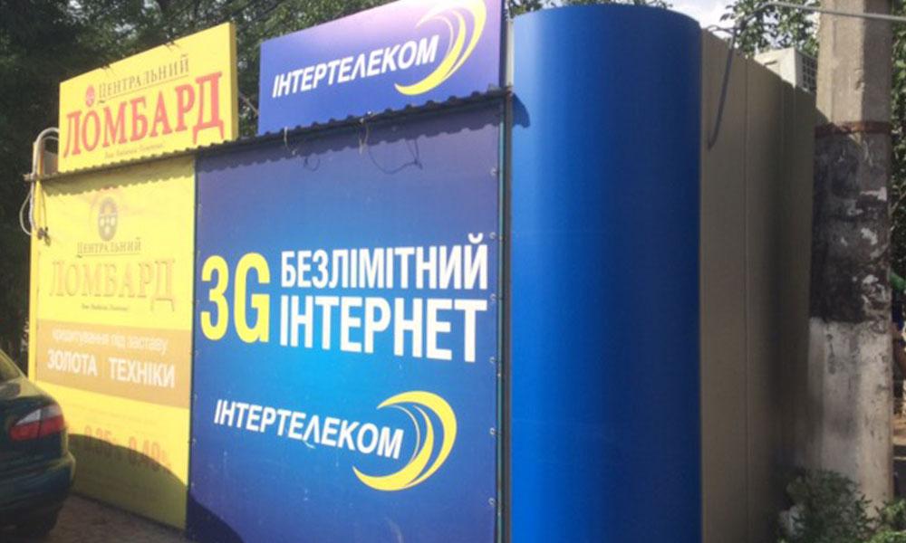 Наружная реклама Интертелеком