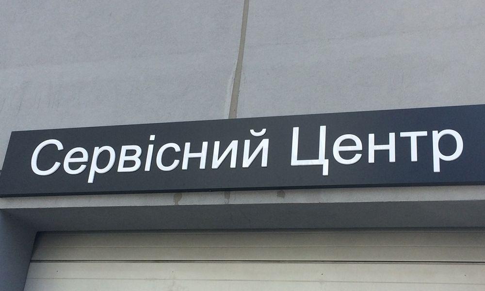 Вывеска сервисного центра