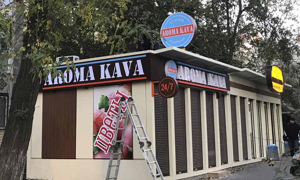 Рекламные кронштейны для кофейни