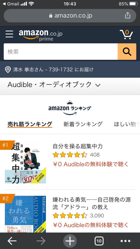 AmazonAudible登録