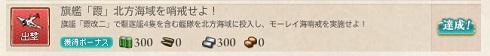 3-1任務 報酬