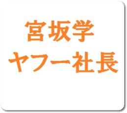 宮坂学(ヤフー社長)の学歴と年収!結婚して娘もいる?
