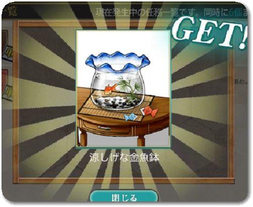 涼しげな金魚鉢 廃棄任務
