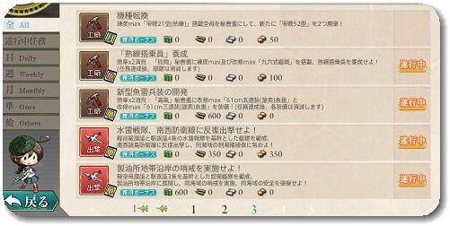 7/15新任務