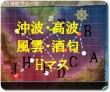 2016夏イベE-3H掘り編成・装備!沖波・高波・風雲・酒匂etc