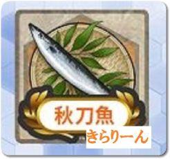 秋刀魚漁:きらりーん!秋刀魚漁支援!攻略【10/21新任務】