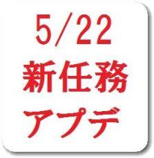 【艦これ】5月22日新任務・アプデ内容情報まとめ!長門改二他