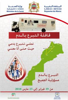 قافلة التبرع بالدم: من 19 فبراير إلى 25 مارس 2018