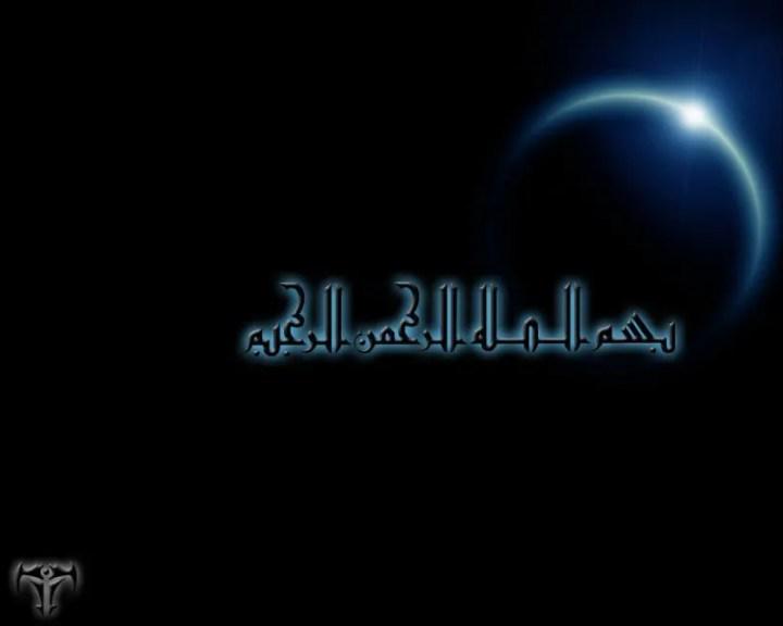 Kaligrafi bismillah arab
