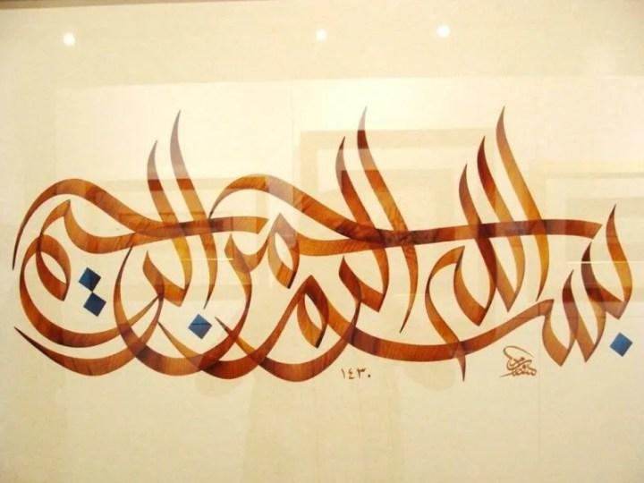 tulisan arab bismillah