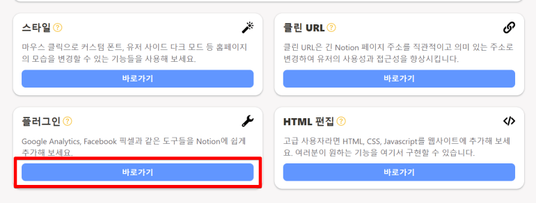 oopy console plugin go, 노션 데이터 분석