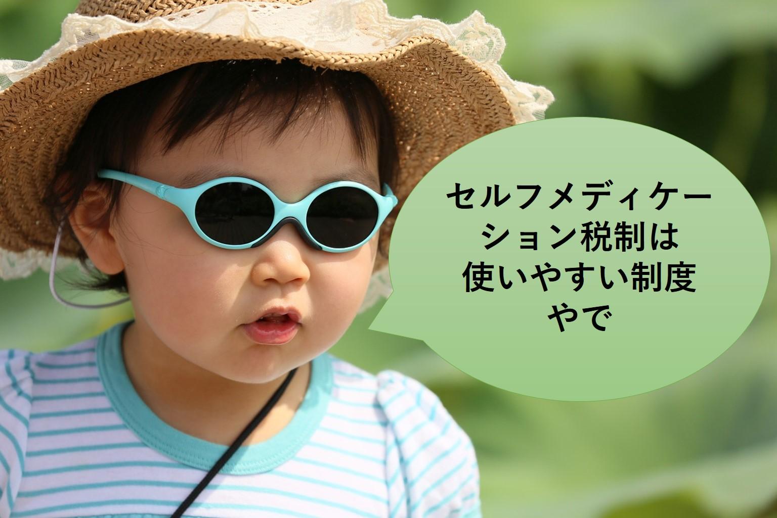 セルフメディケーション税制①