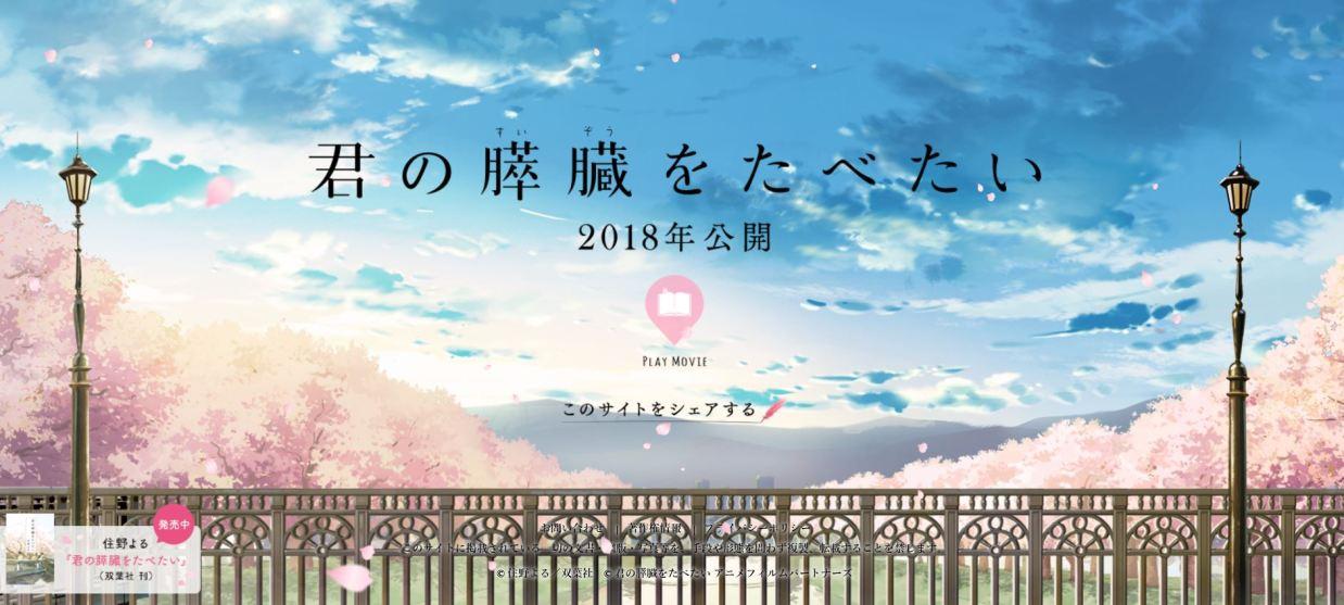 キミスイアニメ公式サイト