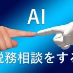 AI人工知能の仕事は税務相談まで?税金の滞納はなくなるのか?