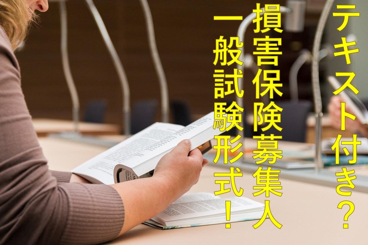 テキスト付試験
