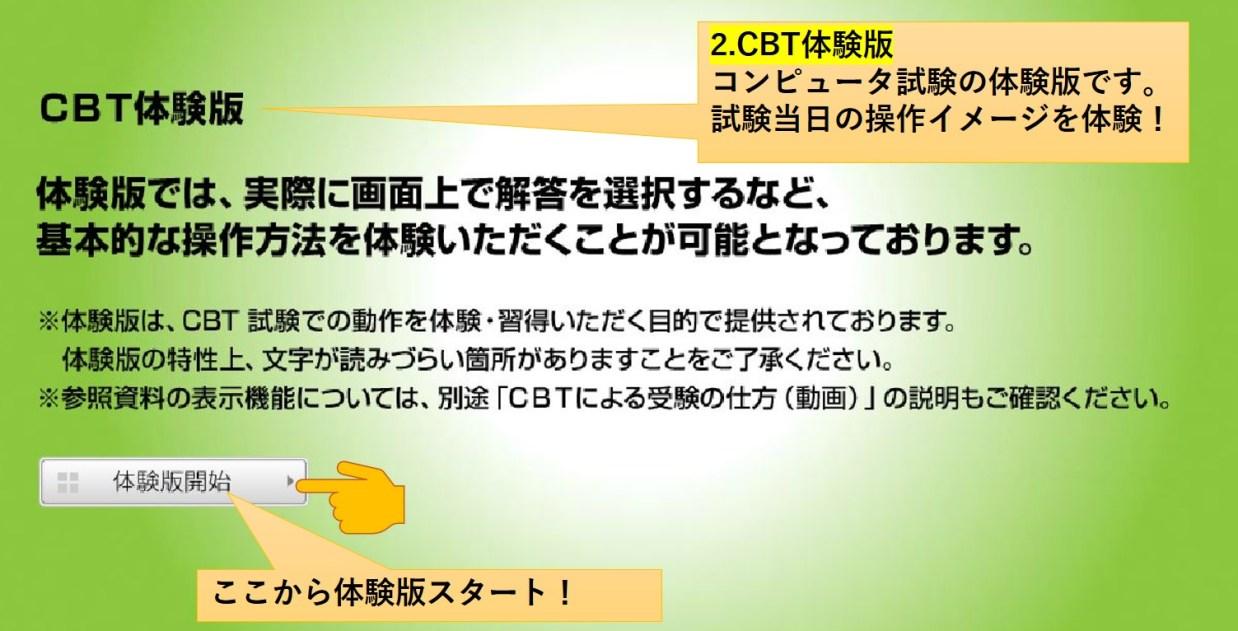 CBT体験画面③