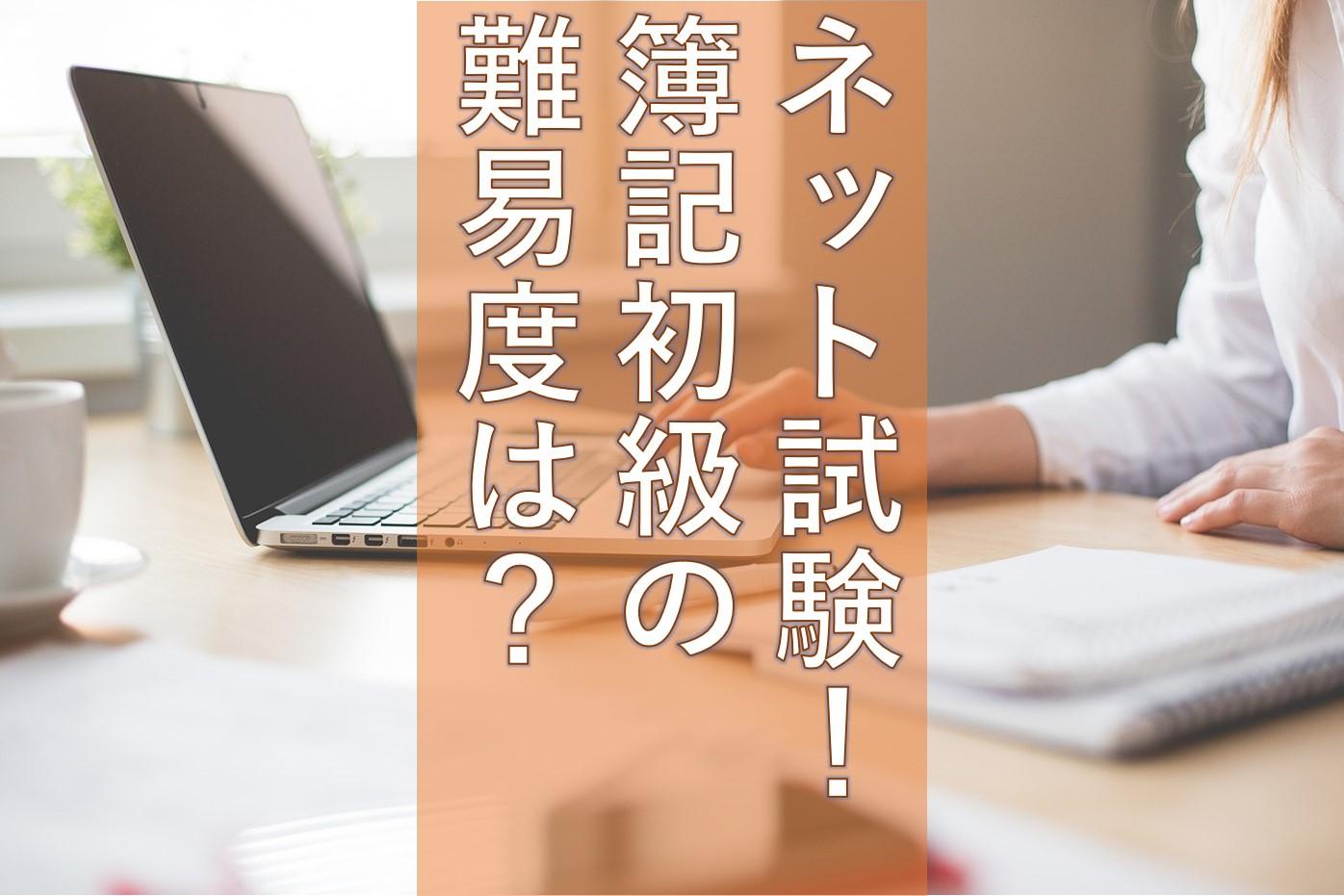 ネット試験!簿記初級